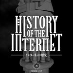 Yahoo! JAPAN 「インターネットの歴史 History of The Internet」
