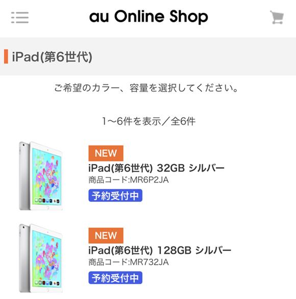 au iPad 第6世代 発売