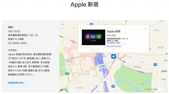 Apple新宿の詳細
