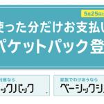 「ベーシックシェアパック」「ベーシックパック」 NTTドコモ
