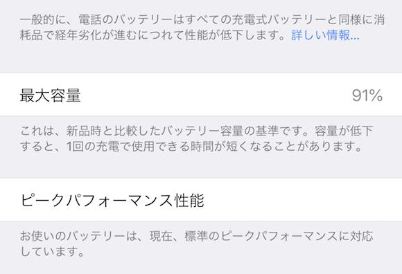iOS11.3 バッテリーの状態(ベータ)