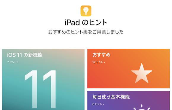 Apple 「iPadのヒント」