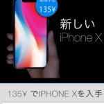 iPhone フィッシング Googleギフト