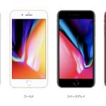 iPhone8 Plus 公式イメージ