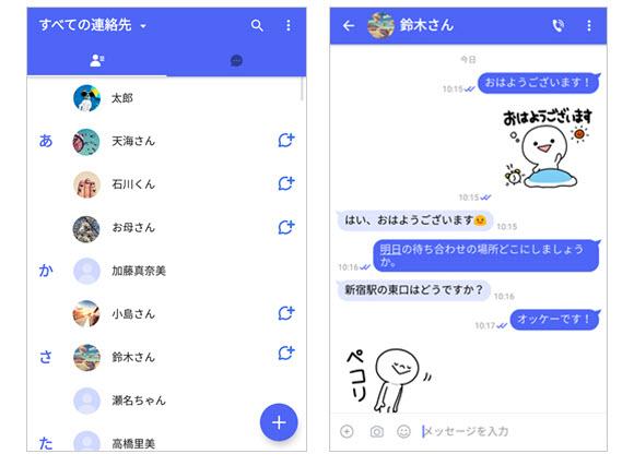 ソフトバンク au ドコモ +メッセージ SMS