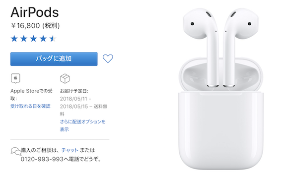 AirPods 配送予定