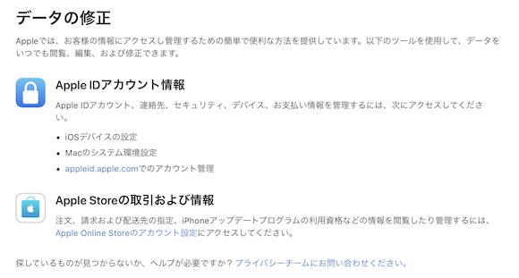 Apple 日本 データとプライバシー