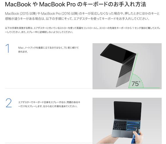 Apple サポート バタフライ式キーボード 掃除