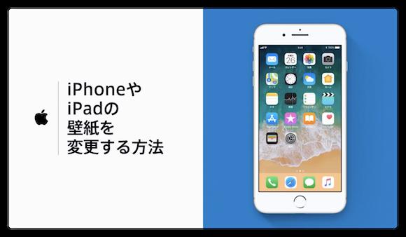 Apple サポート 動画 日本語版