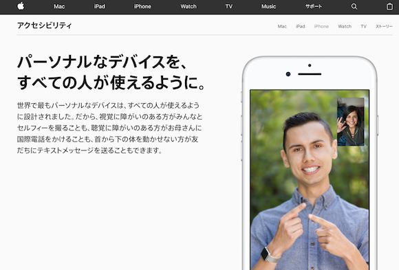 Apple 「アクセシビリティ」