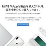 Apple 金利0%