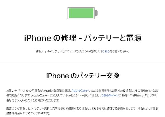 Apple 「iPhone の修理 - バッテリーと電源」