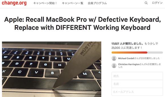 MacBook キーボード リコール Change.org