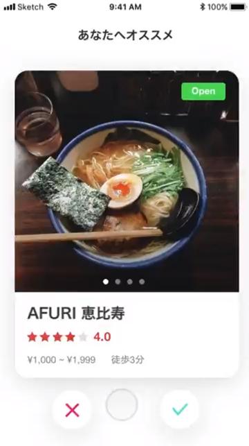 Dish(仮) 店選び アプリ