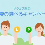 LINEモバイル 「初夏の選べるキャンペーン」
