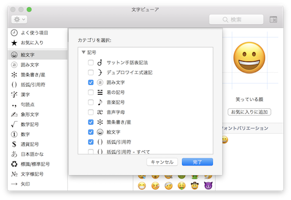 Mac 絵文字