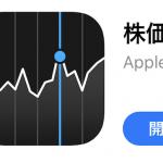 「株価」アプリ