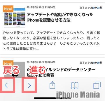 iPhone 戻るボタン