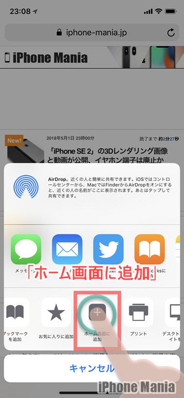 Tips】iPhoneでよく見るサイトにすぐアクセスできる小技テク - iPhone ...
