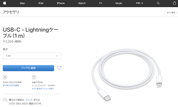 USB-C - Lightningケーブル(1 m)