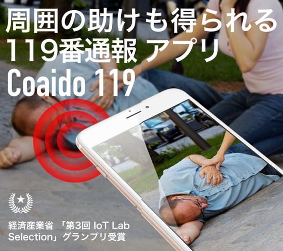 119アプリ