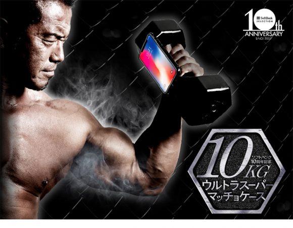 10kg ウルトラスーパーマッチョケースfor iPhone X