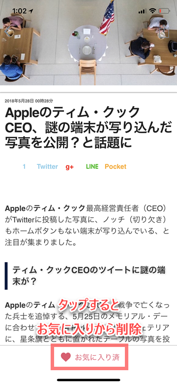 iPhone Mania アプリ リリース 使い方