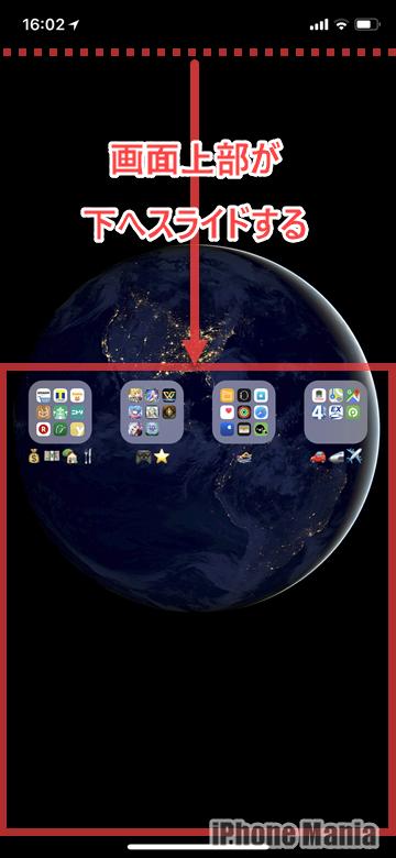 iPhone X 簡易アクセス