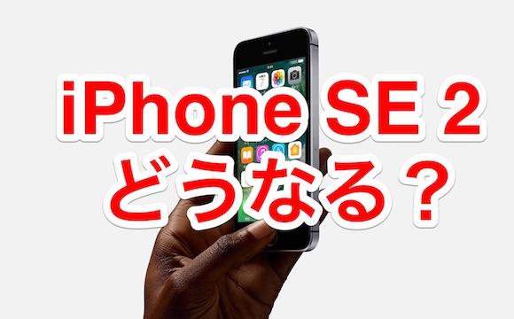 iPhone SE 2 どうなる?
