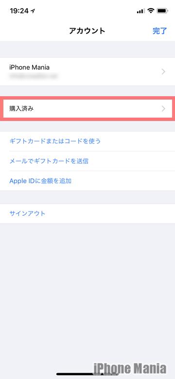 購入済みアプリ iOS11 App Store