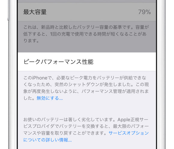 iOS11.3 バッテリーの状態 (ベータ) Apple