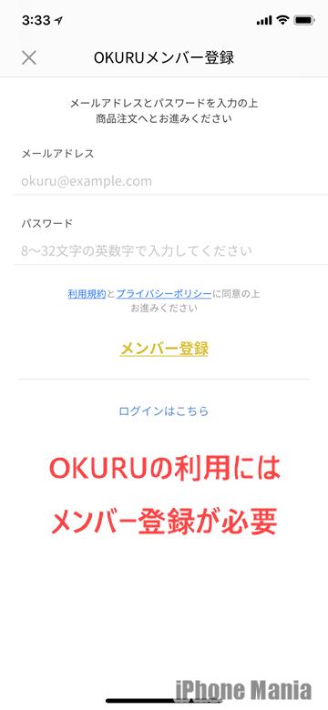 OKURU 母の日 ギフト