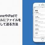 iPhoneやiPadでメールにファイルを添付して送る方法