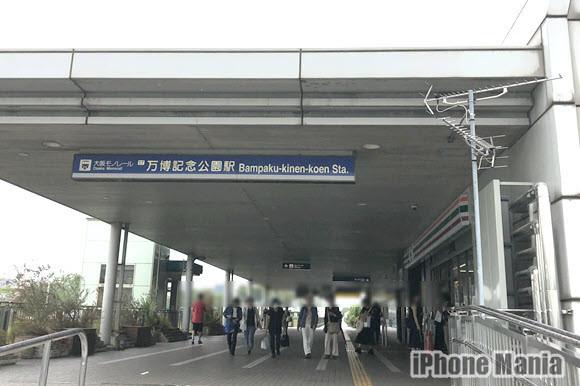 大阪モノレール 万博記念公園駅 asm