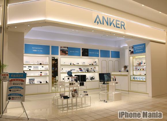 Anker 直営店 大阪 asm