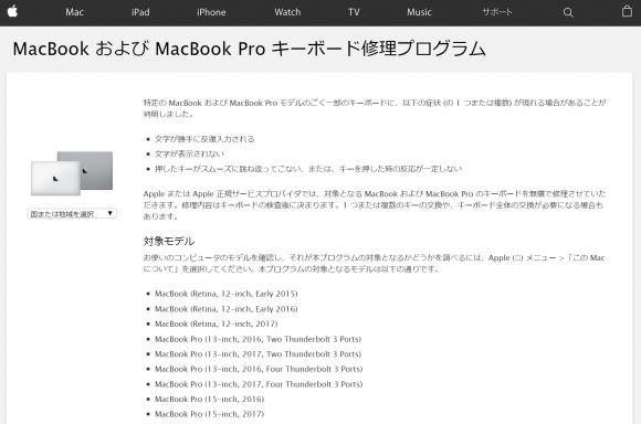 Apple キーボード 修理プログラム