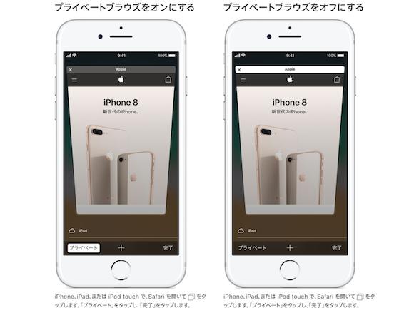 プライベートブラウズ Apple サポート