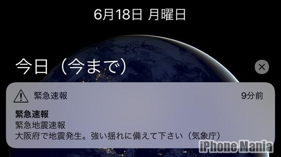 大阪地震 緊急地震速報