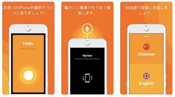 iTranslate Converse 翻訳
