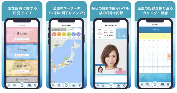 いたみノートアプリ2