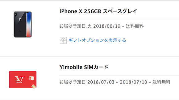 Apple Y!mobile SIMカード
