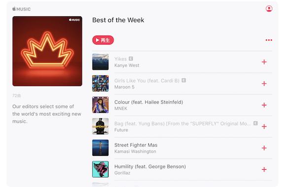 Apple Music 埋め込み 9to5Mac