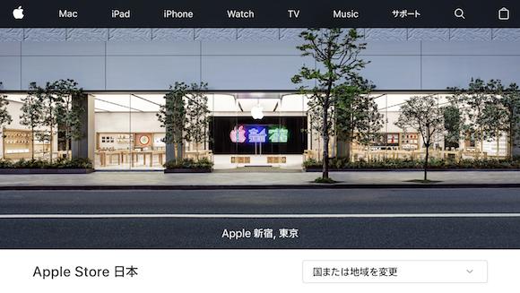 Apple Store 一覧 日本