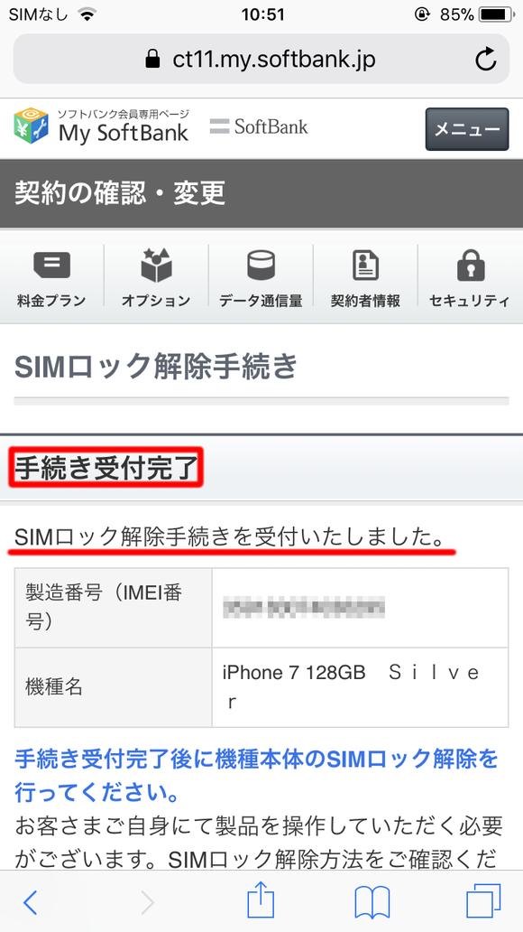 SIMFREE07