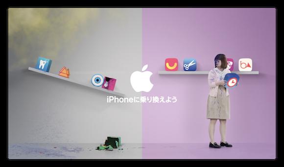 「iPhone — 乗り換える理由」 YouTube