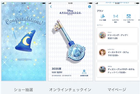 東京ディズニーリゾート 公式アプリ 「Tokyo Disney Resort App」