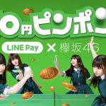 10円ピンポンキャンペーン