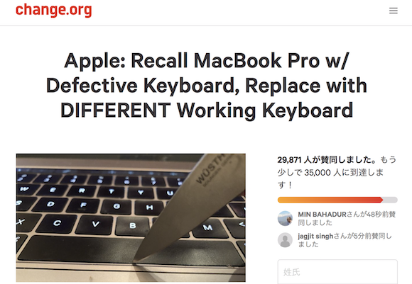 Change.org MacBook Pro キーボード 署名