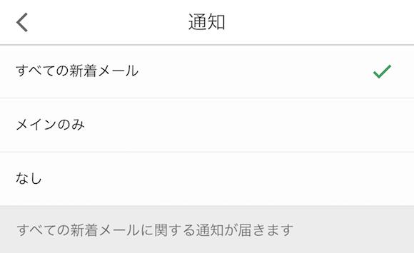 iOS Gmail 設定 通知