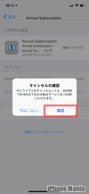 アプリ 定期購読 トライアル